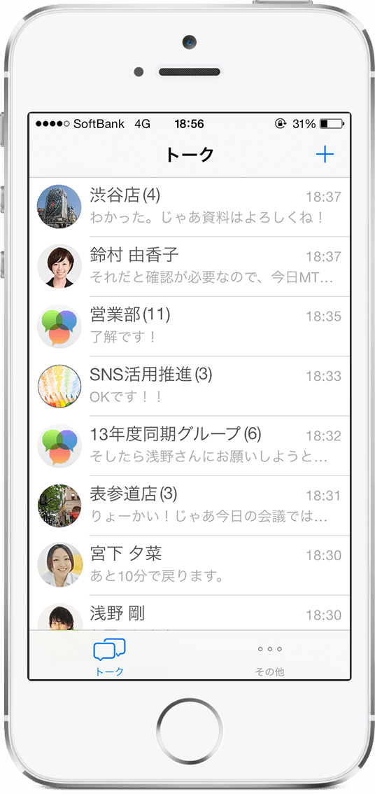 Beat Messenger